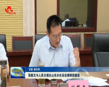 张新文与人民日报社山东分社采访调研团座谈