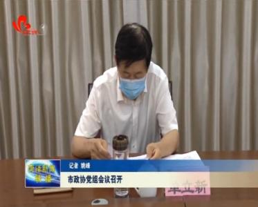 菏泽市政协党组会议召开