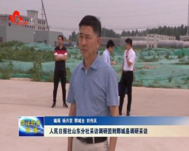 人民日报社山东分社采访调研团到鄄城县调研采访