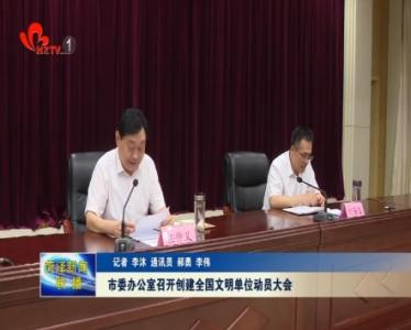 菏泽市委办公室召开创建全国文明单位动员大会