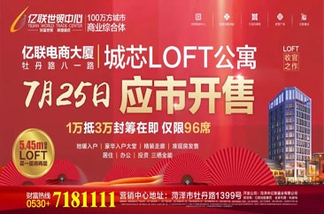 不负期待,25日开售在即 亿联电商大厦LOFT即将封筹