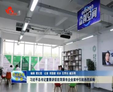 习近平总书记重要讲话在菏泽市企业家中引起热烈反响