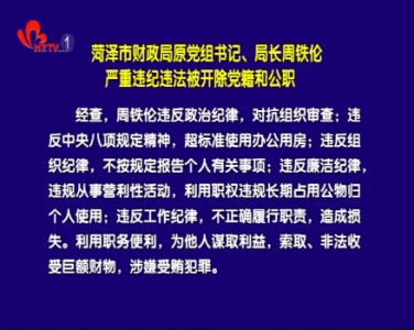 菏泽市财政局原党组书记、局长周铁伦严重违纪违法被开除党籍和公职