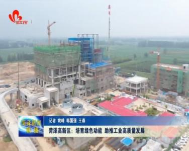 菏泽高新区:培育绿色动能 助推工业高质量发展