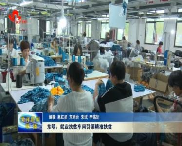 东明:就业扶贫车间引领精准扶贫