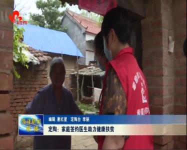 定陶:家庭签约医生助力健康扶贫