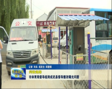 问政追踪:菏泽市体育局督导组到成武县督导整改曝光问题