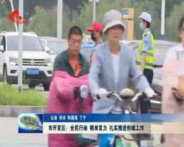 菏泽市开发区:全民行动 精准发力 扎实推进创城工作