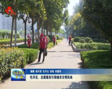 牡丹区:志愿服务引领城市文明风尚
