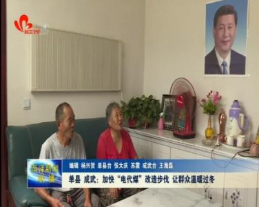 """单县 成武:加快""""电代煤""""改造步伐 让群众温暖过冬"""