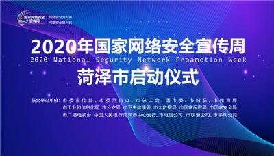 【直播菏泽】2020年国家网络安全宣传周菏泽市启动仪式