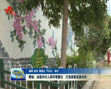 鄄城:加强农村人居环境整治 打造美丽宜居乡村