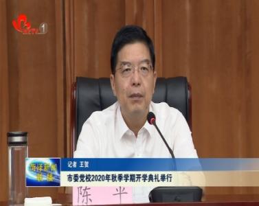 菏泽市委党校2020年秋季学期开学典礼举行