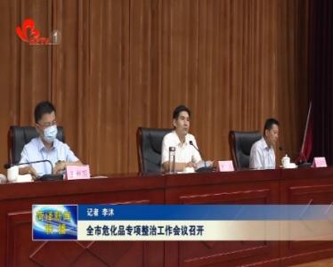 菏泽市危化品专项整治工作会议召开