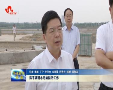 陈平调研水污染防治工作