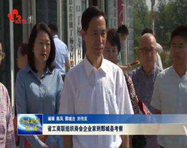 省工商联组织商会企业家到鄄城县考察