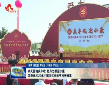 欢天喜地庆丰收 牡丹之都迎小康 菏泽市2020年中国农民丰收节拉开帷幕