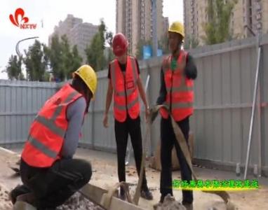 菏泽:推进污水管网建设 改善居民生活环境