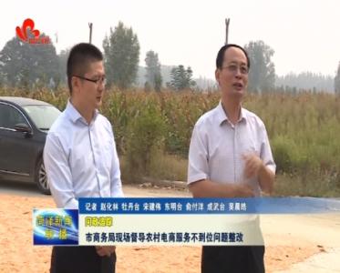 【问政追踪】菏泽市商务局现场督导农村电商服务不到位问题整改