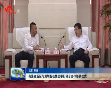 菏泽高新区与深圳智佳集团项目合作签约仪式