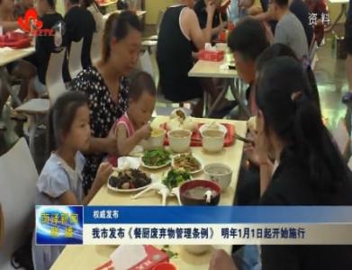 【权威发布】菏泽市发布《餐厨废弃物管理条例》 明年1月1日起开始施行