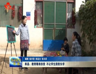 单县:教育精准扶贫 不让学生因贫失学