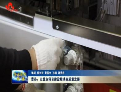 曹县:以重点项目建设推动高质量发展