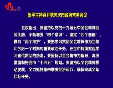陈平主持召开第91次市政府常务会议