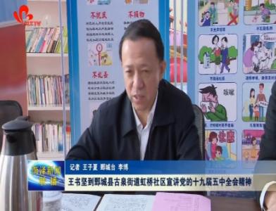 王书坚到鄄城县古泉街道虹桥社区宣讲党的十九届五中全会精神