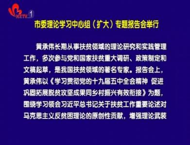 菏泽市委理论学习中心组(扩大)专题报告会举行