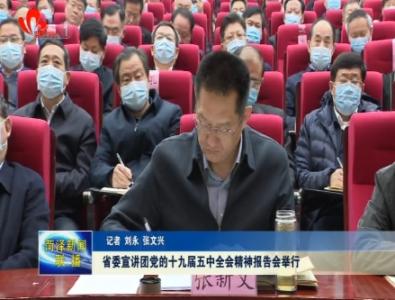 省委宣讲团党的十九届五中全会精神报告会举行