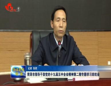 菏泽市领导干部党的十九届五中全会精神第二期专题学习班结业