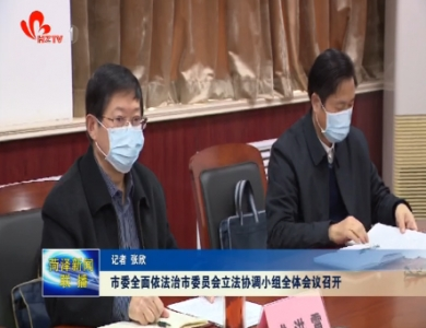 菏泽市委全面依法治市委员会立法协调小组全体会议召开