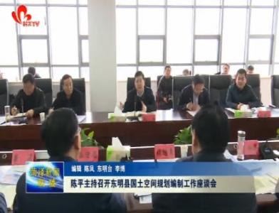 陈平主持召开东明县国土空间规划编制工作座谈会