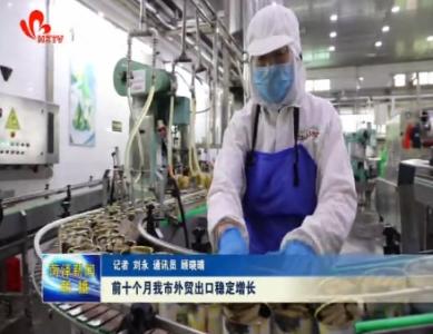 前十个月菏泽市外贸出口稳定增长