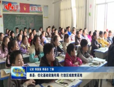 单县:优化基础设施布局 打造区域教育高地