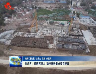 牡丹区:提速再发力 稳步推进重点项目建设
