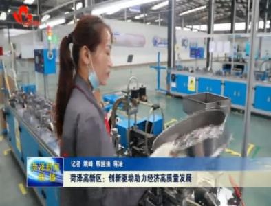菏泽高新区:创新驱动助力经济高质量发展
