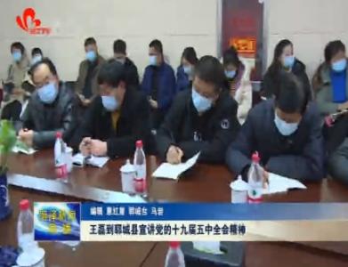 王磊到郓城县宣讲党的十九届五中全会精神