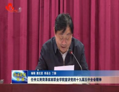 任仲义到菏泽家政职业学院宣讲党的十九届五中全会精神