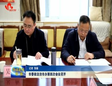 菏泽市委依法治市办第四次会议召开