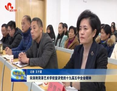 宋涛到菏泽艺术学校宣讲党的十九届五中全会精神