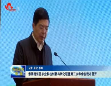淮海经济区农业科技创新与转化联盟第三次年会在菏泽市召开