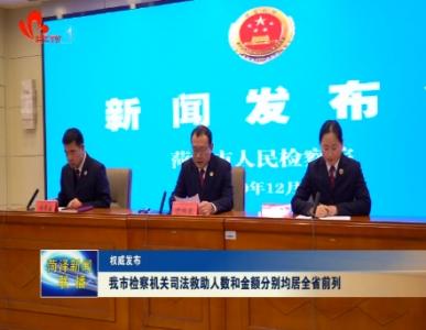 【权威发布】菏泽市检察机关司法救助人数 金额居全省前列