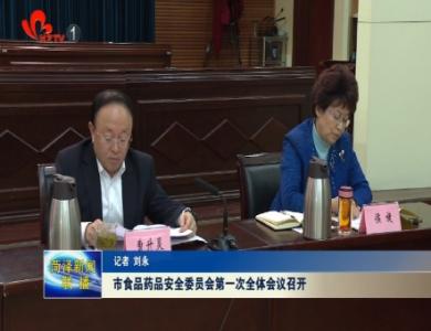 菏泽市食品药品安全委员会第一次全体会议召开