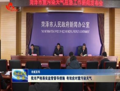 菏泽市严格落实监管督导措施 有效应对重污染天气