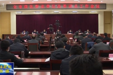 菏泽市深化事业单位改革试点工作会议召开