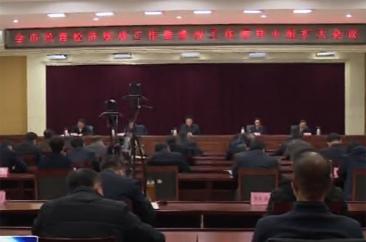菏泽市民营经济统战工作会议召开