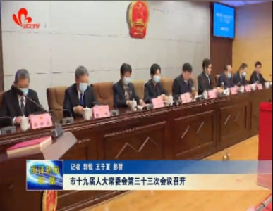 菏泽市十九届人大常委会第三十三次会议召开