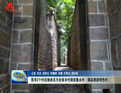 我市2个村庄被命名为全省乡村旅游重点村(精品旅游特色村)